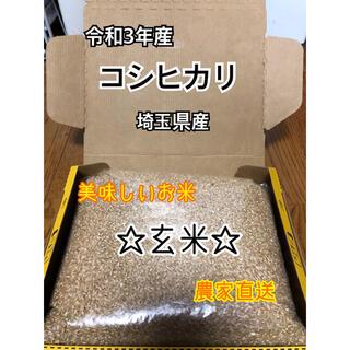 【新米☆玄米2kg】農家直送!美味しいお米!埼玉県産コシヒカリ!