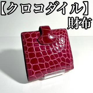 【本物中美品】クロコダイル シャイニング 折り財布 ピンク ワニ革 グレージング