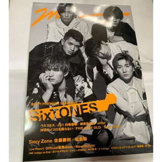 Johnny's - MG 雑誌 No.6 SixTONES 表紙