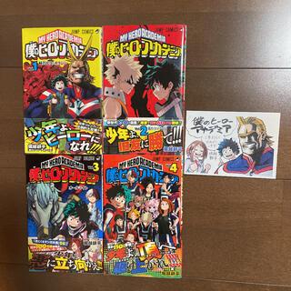 集英社 - 僕のヒーローアカデミア 1 2 3 4 初版 帯付 4冊セット 特典 ペーパー付