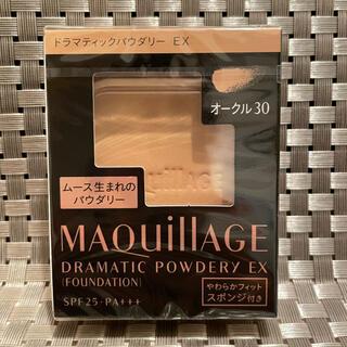 マキアージュ(MAQuillAGE)の未開封❤️マキアージュ ドラマティックパウダリー オークル30(ファンデーション)