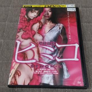 増殖細胞 ヒミコ レンタル落ち DVD