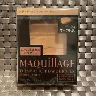マキアージュ(MAQuillAGE)の未開封❤️マキアージュ ドラマティックパウダリー ベージュオークル20(ファンデーション)