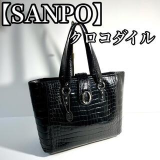 【JRA認定正規品】SANPO サンポー クロコダイル トートバッグ ブラック