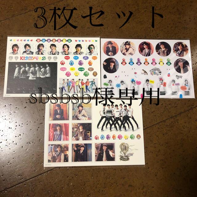 Kis-My-Ft2(キスマイフットツー)のキスマイ BESTofKis-My-Ft2 特典ステッカー エンタメ/ホビーのタレントグッズ(アイドルグッズ)の商品写真