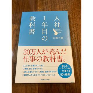 ダイヤモンドシャ(ダイヤモンド社)の『入社1年目の教科書』(ビジネス/経済)
