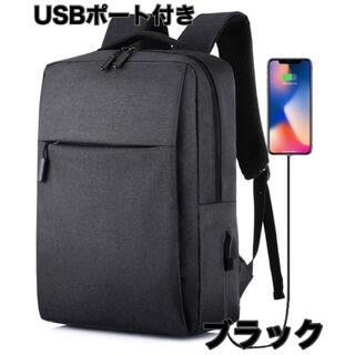 【超便利!!!】リュック ビジネス 通勤 軽量 大容量 USB付 ブラック(バッグパック/リュック)