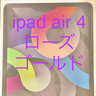 Apple - iPad air4 64g wifiモデルローズゴールド付属品未使用箱付き 本体