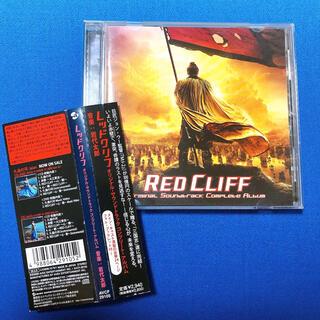 「レッドクリフ」オリジナル・サウンドトラック コンプリート・アルバム/岩代太郎(映画音楽)