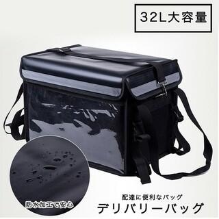 デリバリーボックス デリバリーバッグ 大容量 保温 保冷 丈夫 32リットル(バッグパック/リュック)