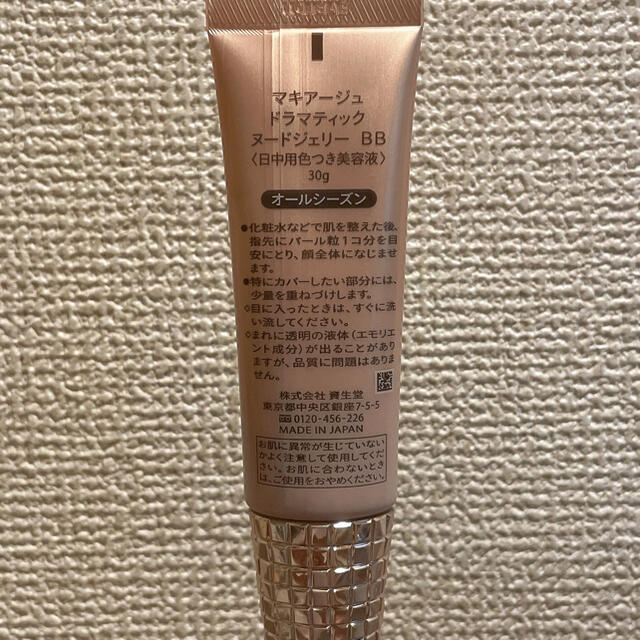 MAQuillAGE(マキアージュ)のマキアージュ ドラマティック ヌードジェリー BB 30g コスメ/美容のベースメイク/化粧品(BBクリーム)の商品写真