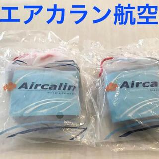 ジャル(ニホンコウクウ)(JAL(日本航空))の【新品・未使用】AIRCALIN エアカラン航空 機内アメニティ 2個セット(その他)