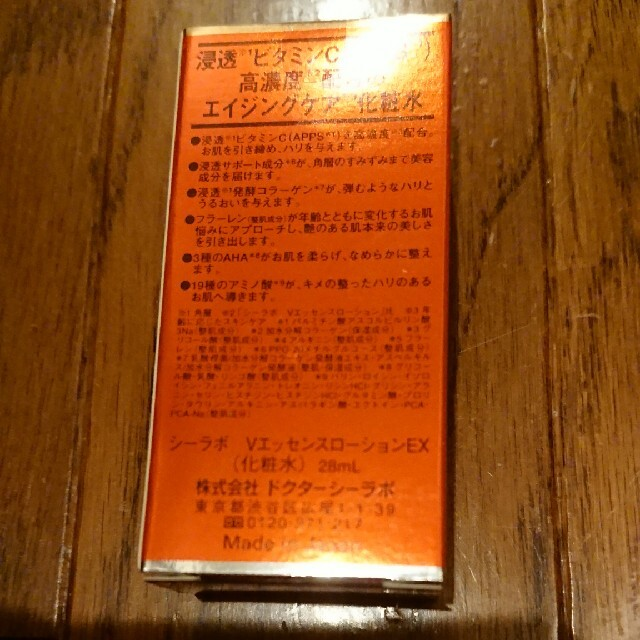 Dr.Ci Labo(ドクターシーラボ)のドクターシーラボ VC100 エッセンスローション 28ml×1個 コスメ/美容のスキンケア/基礎化粧品(化粧水/ローション)の商品写真