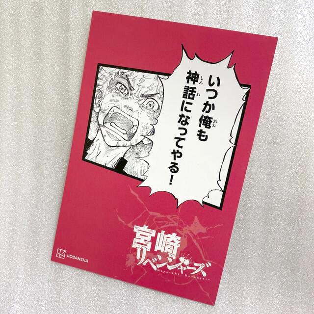 講談社(コウダンシャ)の東京リベンジャーズ ポストカード 購入特典 千冬 エンタメ/ホビーのおもちゃ/ぬいぐるみ(キャラクターグッズ)の商品写真