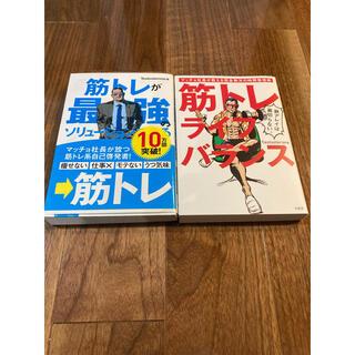 タカラジマシャ(宝島社)の本2冊『筋トレが最強のソリューションである』『筋トレライフバランス』(その他)