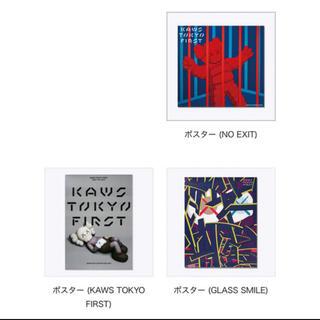 MEDICOM TOY - Kaws Tokyo First Poster ポスター 3点セット カウズ