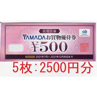 2500円分:ヤマダ電機株主優待券500円×5枚:(ショッピング)