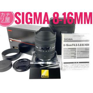 シグマ(SIGMA)の✨美品✨後期✨SIGMA 8-16mm f/4.5-5.6 HSM NIKON(レンズ(ズーム))