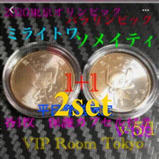 2020 オリンピック 記念貨幣ミライトワ•ソメイティ 各2枚