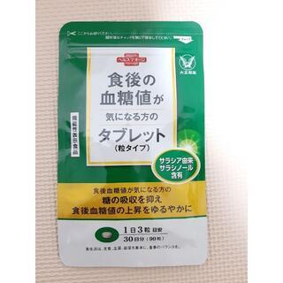 大正製薬 - 大正製薬 食後の血糖値が気になる方のタブレット 90粒 30日分
