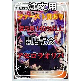ポケモン(ポケモン)の【SALE中】 還元率140%開店記念オリパ ポケモンカード オリパ(Box/デッキ/パック)