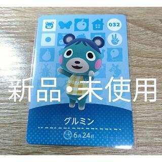 Nintendo Switch - グルミン amiibo どうぶつの森 アミーボ カード Switch あつ森