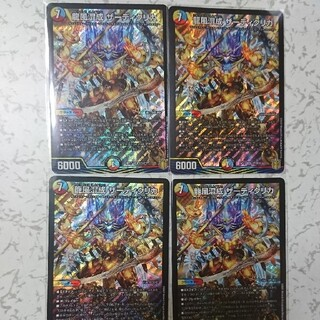 デュエルマスターズ(デュエルマスターズ)のザーディクリカ4枚セット!!美品!!(シングルカード)
