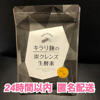 キラリ麹の炭クレンズ生酵素 1袋(ダイエット食品)