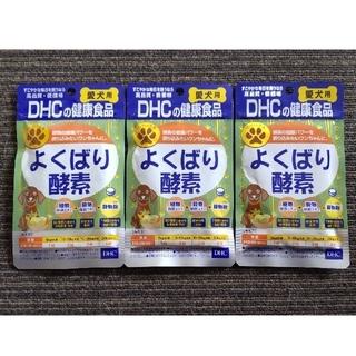 DHC - DHC 愛犬用よくばり酵素 3袋セット