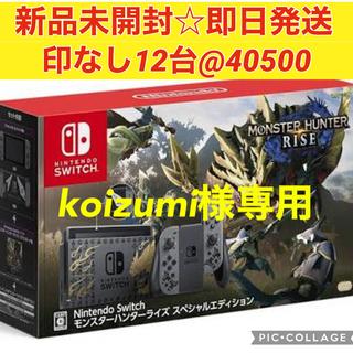 ニンテンドースイッチ(Nintendo Switch)のNintendo Switch モンスターハンターライズ 同梱版 12台(家庭用ゲーム機本体)