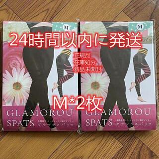 【24時間以内発送】 グラマラスパッツ Mサイズ2枚