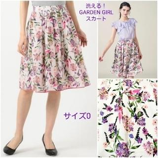 トッカ(TOCCA)の【洗える!】GARDEN GIRL スカート(ひざ丈スカート)