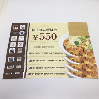 アークランドサービスホールディングス株主優待券2200円送料込み かつや(レストラン/食事券)