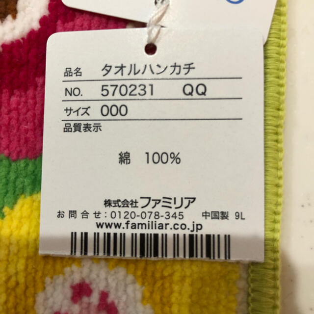 familiar(ファミリア)のファミリア  新品タグ付き リアちゃん シェニール織 Bloom タオルハンカチ レディースのファッション小物(ハンカチ)の商品写真