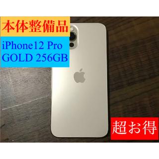 iPhone - [新品]iPhone 12 pro ゴールド 256GB SIMフリー