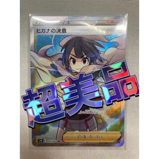 ポケモン - ヒガナの決意 sr ポケモンカード
