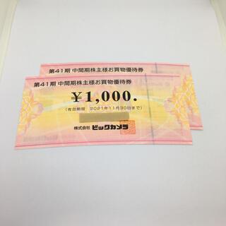ビックカメラ株主優待券2000円送料込み(ショッピング)