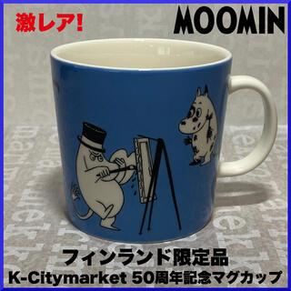 アラビア(ARABIA)の【激レア品】K-Citymarket 50周年moomin 限定マグカップ 青(グラス/カップ)