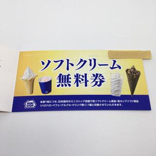 ミニストップ 株主優待 ソフトクリーム無料券4枚 送料込み(フード/ドリンク券)