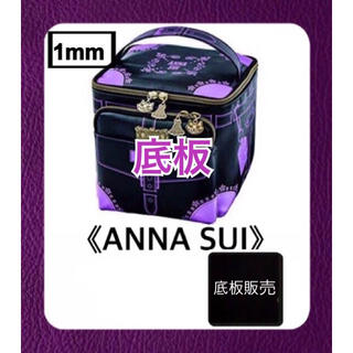 ANNA SUI - 【底板のみ販売】ANNA SUI  アナスイ 宝島付録 バニティポーチ用 0