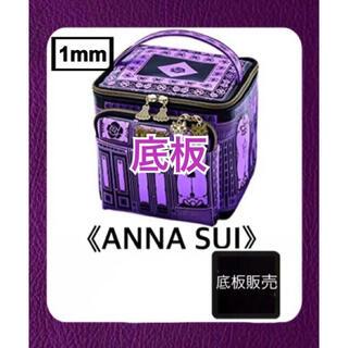 ANNA SUI - 【底板のみ販売】ANNA SUI  アナスイ 宝島付録 バニティポーチ用 2