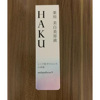 SHISEIDO (資生堂) - HAKU メラノフォーカスV