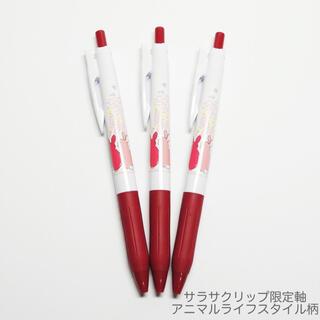 ゼブラ(ZEBRA)の新品 限定 サラサクリップ  アニマルライフスタイル ウサギ 3本セット(ペン/マーカー)