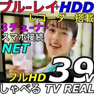 三菱 - 【Blu-ray HDD 録画内蔵】39V型 三菱 REAL 液晶テレビ リアル