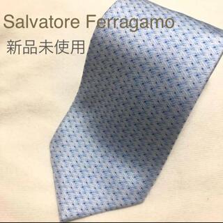 サルヴァトーレフェラガモ(Salvatore Ferragamo)の正規品Salvatore Ferragamo フェラガモ新品未使用ネクタイ(ネクタイ)