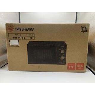 ★2021年製未使用★アイリスオーヤマ電子レンジ 西日本専用PMB-T176-6