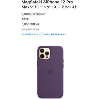 Apple - iPhone 12 Pro Max シリコンケース Apple純正 新品未開封