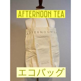 アフタヌーンティー(AfternoonTea)の非売品エコバッグ Afternoon tea ギフトバック付き(エコバッグ)