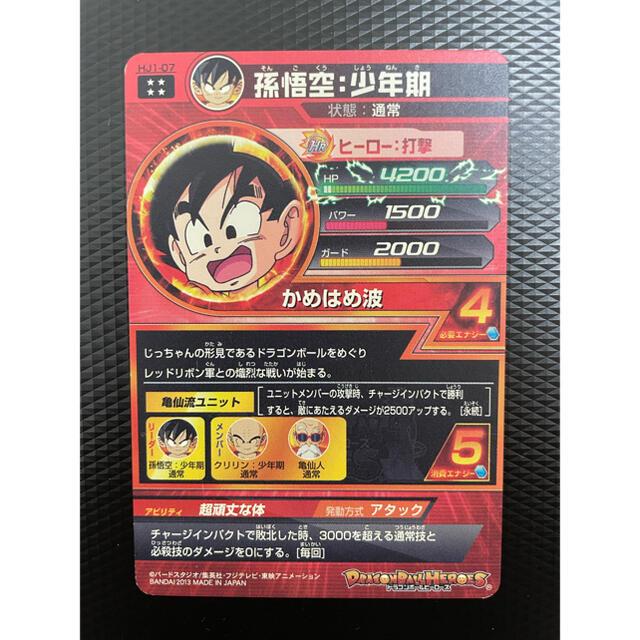 ドラゴンボール(ドラゴンボール)のドラゴンボールヒーローズ  孫悟空:少年期 エンタメ/ホビーのトレーディングカード(シングルカード)の商品写真