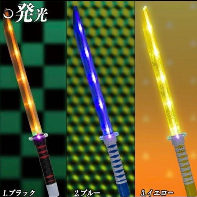 S-kitt様専用『鬼滅の刃』日輪刀風 光る刀 コスプレ クリスマス 3個 エンタメ/ホビーのコスプレ(小道具)の商品写真